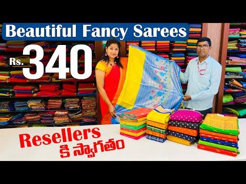 ఒక్క చీర కూడా కొనుక్కోవచ్చు Exclusive Retail Fancy Sarees Re