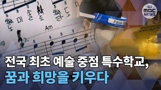 [대구MBC뉴스] 전국 최초의 문화 예술 중점 특수학교