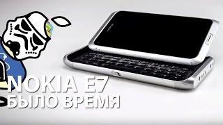 Легенда 5 лет спустя: Nokia E7!(, 2015-08-20T08:55:14.000Z)