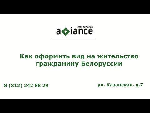 Как оформить вид на жительство гражданину Белоруссии