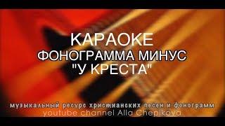 Фонограмма минус У КРЕСТА • Христианские песни и фонограммы - музыкальный ресурс