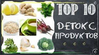 ТОП 10 лучших детокс продуктов