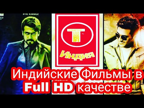 Full HD Супер Индийский Фильм  [Боевик Мелодрама] Full HD