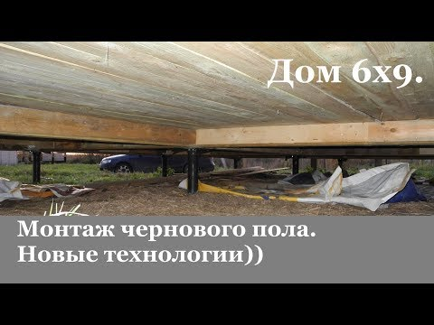 видео: Каркасный дом своими руками. Дом 6х9.
