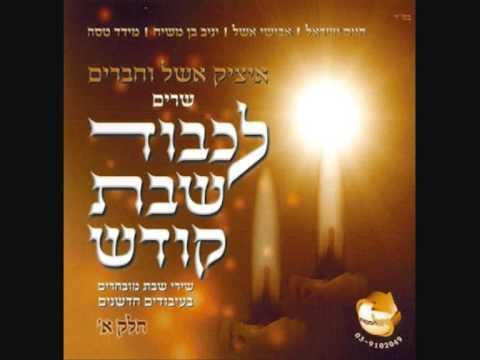 track 8 - 2012 איציק אשל וחברים שרים לכבוד שבת קודש