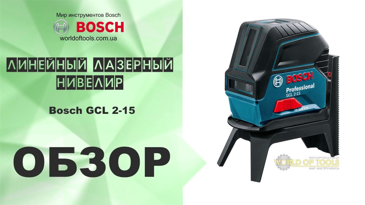 bosch gcl 2 15 youtube. Black Bedroom Furniture Sets. Home Design Ideas