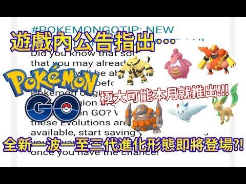 【Pokémon GO】遊戲內公告指出…(全新一波一至三代進化形態即將登場?!) thumbnail