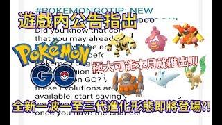 【Pokémon GO】遊戲內公告指出…(全新一波一至三代進化形態即將登場?!)