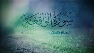 سورة الواقعة بصوت اسلام صبحي ... (لجلب الرزق)
