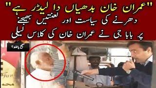 Imran Khan Aurtoon Ka Leader Hay Awam Ki Raye Pr Baba Jee Nay Khari Khari Suna Di | To The Point