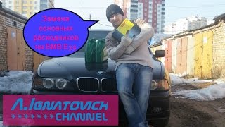Замена основных расходников в БМВ Е39 [Changing the oil in the BMW E39]