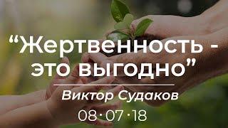 Виктор Судаков — Жертвенность - это выгодно