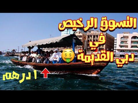 مكان  التسوق الرخيص في دبي - ارخص مكان للتسوق في دبي للمسافرين  السندباد دبي فلوق #17