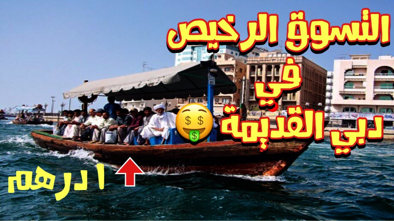8760cba94 مكان التسوق الرخيص في دبي - غير دبي اللي تعرفها - YouTube
