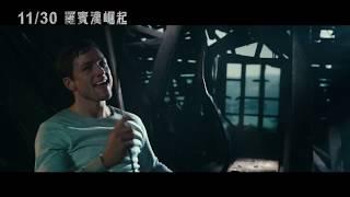 【羅賓漢崛起】Robin Hood 精采預告~11/30 正義上映
