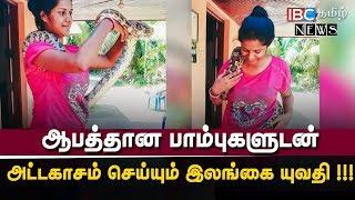 Aapaththaana Paampukaludan Attakasam Seiyum Yuvathi