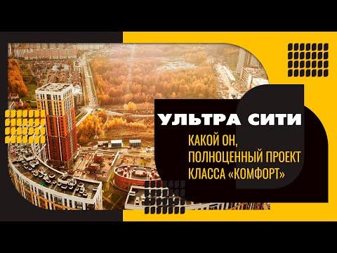ЖК Ультра Сити от Северного города. Смотрим новостройки Приморского района