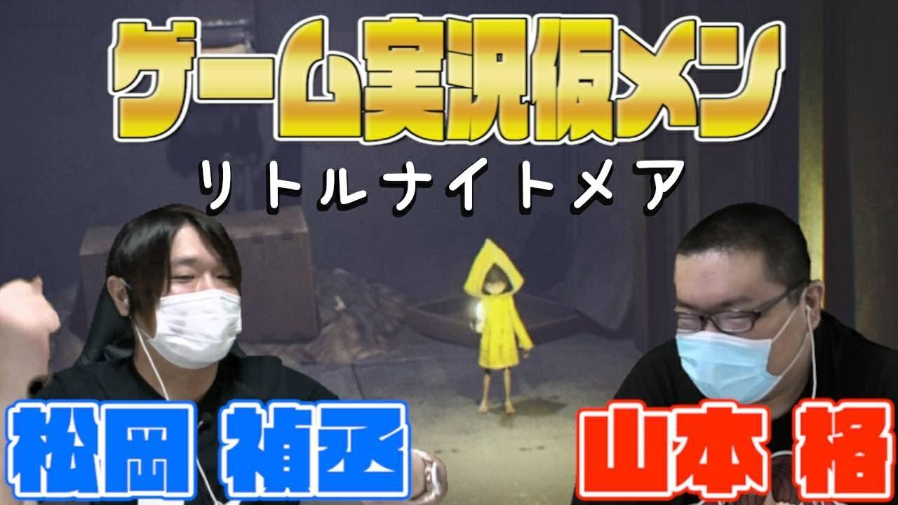 松岡禎丞&山本格のゲーム実況仮メン!【LITTLE NIGHTMARES -リトルナイトメア- #1】