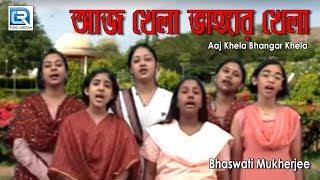 Aaj Khela Bhangar Khela | Rabindra Sangeet | By Bhaswati Mukherjee | Gold Disc
