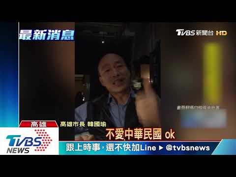 韓國瑜直播又開轟 駁斥「上任什麼都沒做」