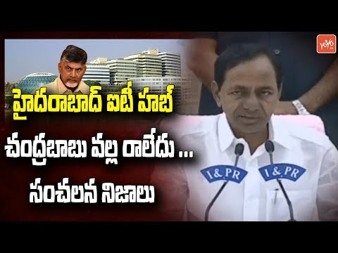 KCR Shocking Comments On Hyderabad IT Industry | Chandrababu