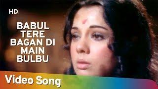 Babul Tere Bagan Di Main Bulbul | Jheel Ke Us Paar (1973) | Mumtaz | Pran | Filmi Gaane