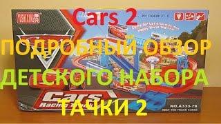 Cars 2 Подробный обзор детского набора Тачки 2 #7