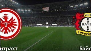Прогнозы на футбол АЙНТРАХТ БАЙЕР ПРОГНОЗ НА МАТЧ 02 01 2021 Прогноз на футбол ставка футбол