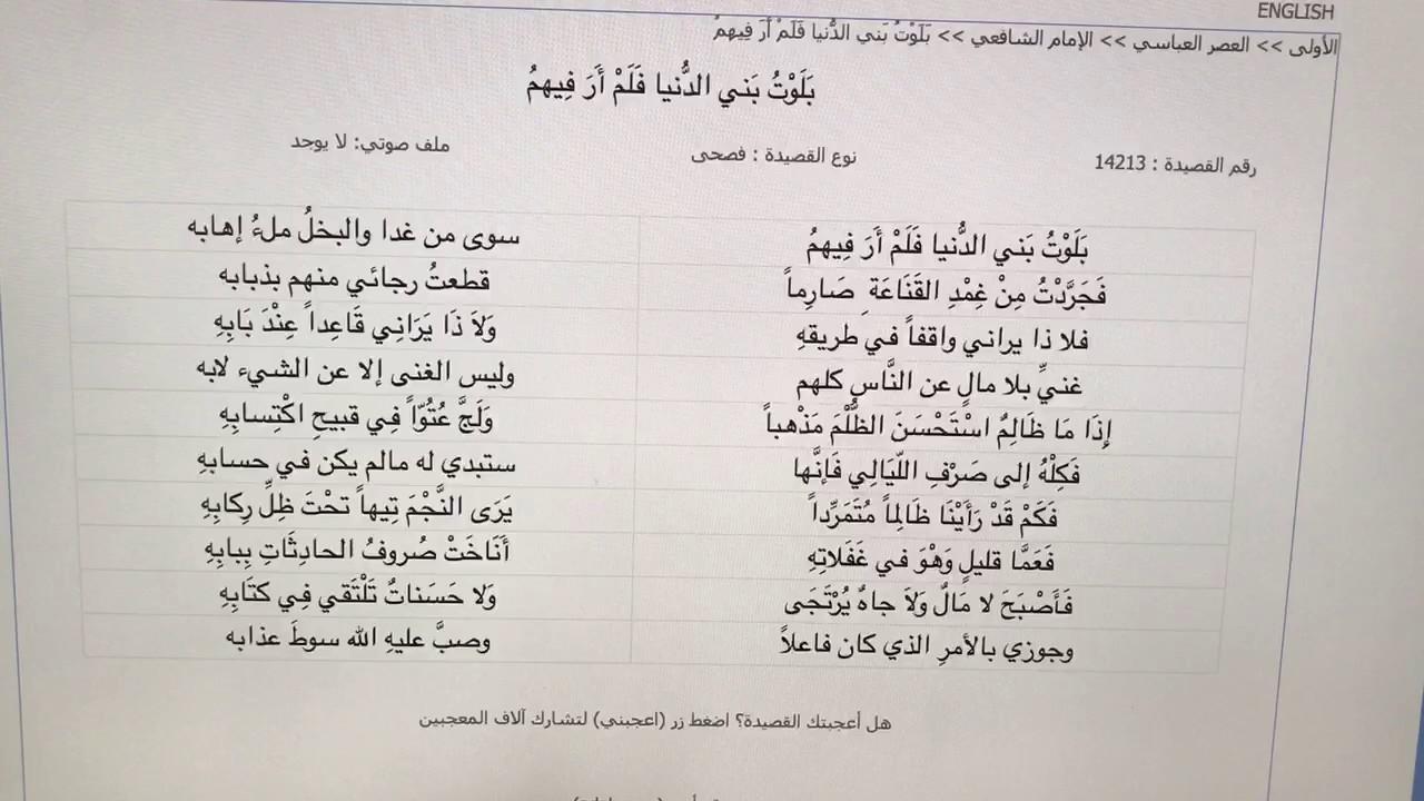 عاقبة الظلم من شعر الإمام الشافعي رحمه الله Youtube