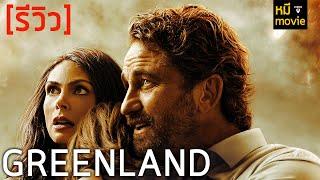 รีวิวหนัง | GREENLAND นาทีระทึก..วันสิ้นโลก