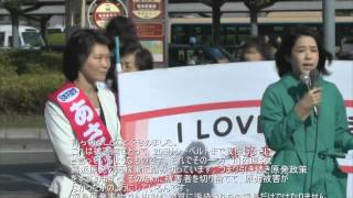 日本共産党のあさか由香参院神奈川選挙区予定候補への応援メッセージと...