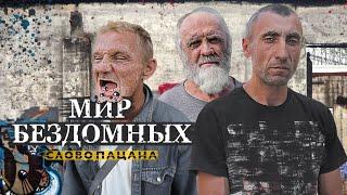ОПАСНЫЙ МИР БЕЗДОМНЫХ. Тайный лагерь. Дима Хомут.