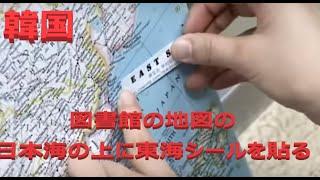 韓国人、図書館の洋書地図にある日本海の上に東海のシールを貼る