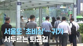 서울도 '초비상'…귀가 서두르는 퇴근길 …