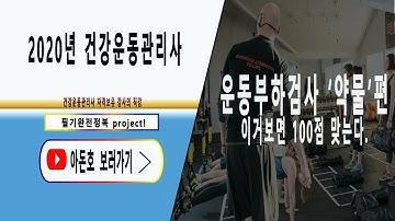 [건강운동관리사]운동부하검사-약물편 무조건 100점