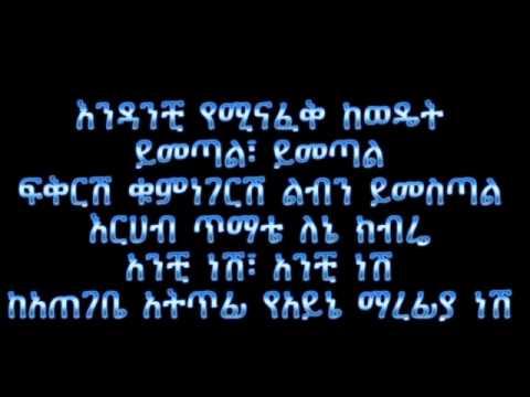 Mahmoud Ahmed Aynoche Terabu Lyrics