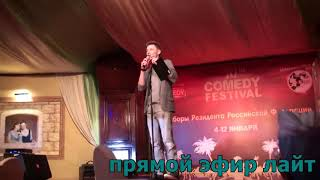 Паша Воля Камеди Клаб новое стендап выступление Очень смешной прикол ржака