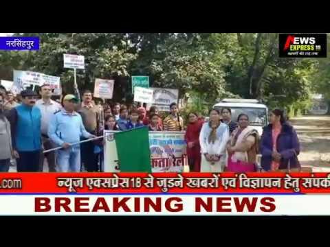 नरसिंहपुर- राष्ट्रीय बालिका दिवस के अवसर पर बेटी बचाओ बेटी पढ़ाओ का संदेश देने निकाली जागरूकता रैली