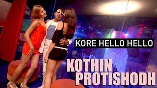 Kore Hello Hello - S I Tutul | Kothin Protishodh (2014) | Bengali Movie Song | Shakib Khan