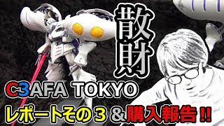 C3AFA TOKYOレポートその3!二日目の様子&購入報告!大量買いで真っ白に燃え尽きる…