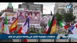 تظاهرة على هامش قمة العشرين ضد قطر احتجاجاً على دعمها للإرهاب