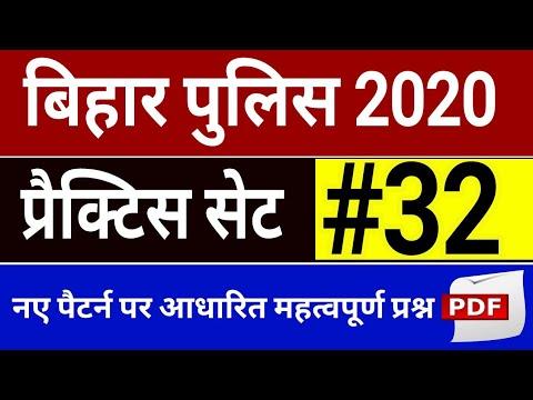 Bihar Police Constable Practice Set 32 | Bihar Police Previous Question Paper In Hindi | बिहार पुलिस