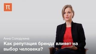 Нейромаркетинг – Анна Солодухина