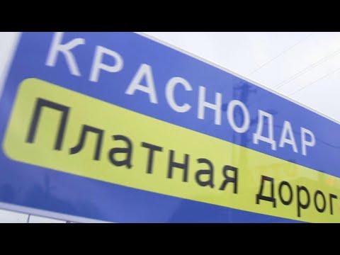 Жители сразу трех районов Краснодарского края просят отменить платный проезд по трассе М-4 «Дон».