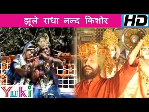 Jhoole Radha Nand Kishore | Hindi Bhajan | Lakhbir Singh Lakkha