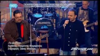 Σάκης Μπουλάς - Το φλασάκι