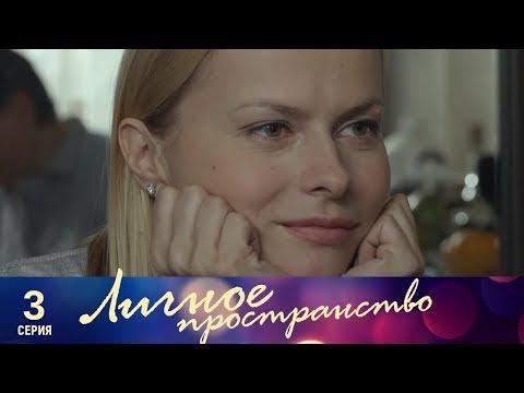 Личное пространство | 3 серия | Русский сериал