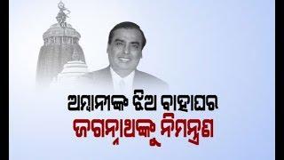 Mukesh Ambani Visits Puri Jagannath Temple