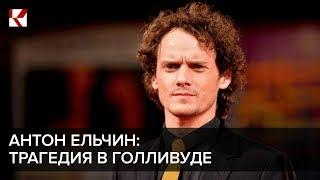 Два года назад погиб Антон Ельчин