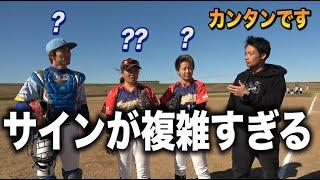 選手パニック!大阪桐蔭OBミノルマンのサインが複雑すぎる…みんな分かる?